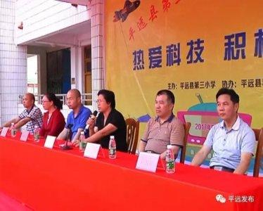 平远县第三小学举办第二届校园科技节活动